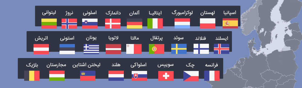 کشورهای عضو پیمان شینگن